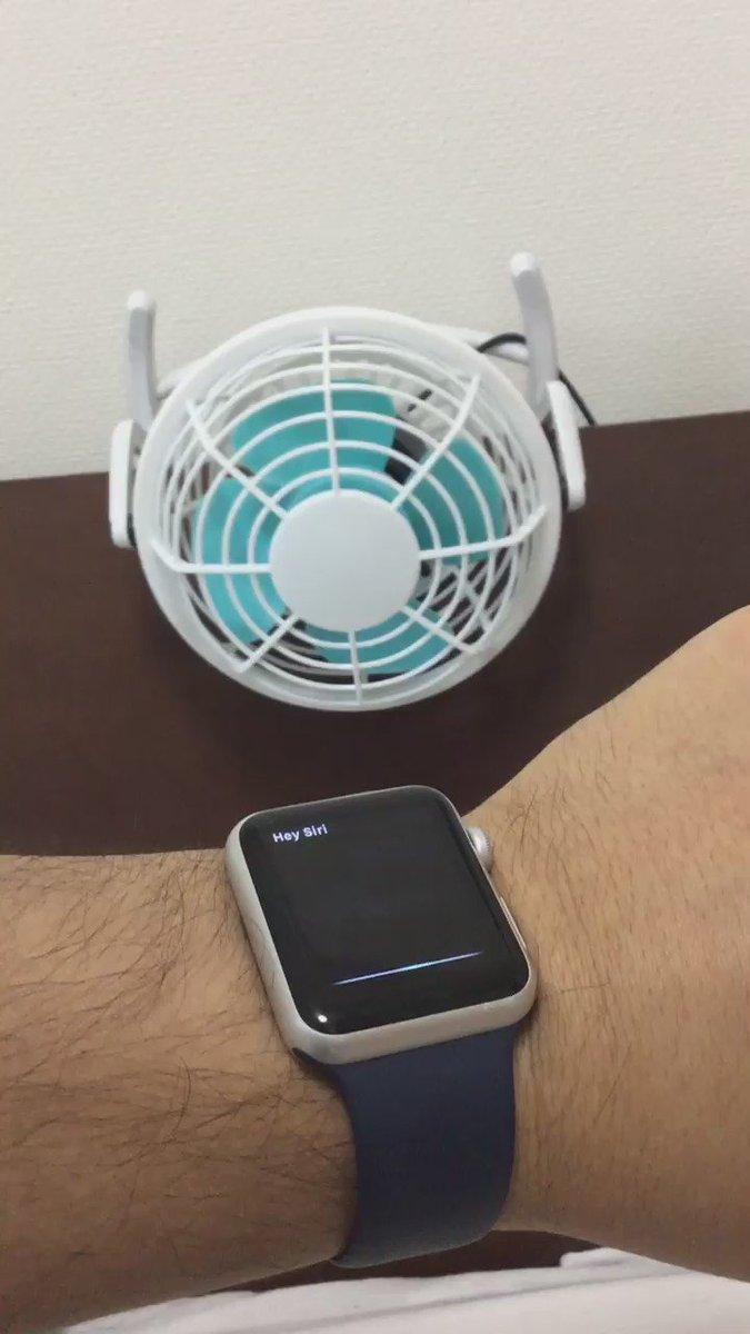 【続き】#DAISO 製の300円扇風機を #Siri & #Homekit & #AppleWatch に対応させたら便利&未来感ありすぎて辛い……(´-`)  #iOS #iPhone #IoT #Apple #Wearable https://t.co/PzOUDb97D0