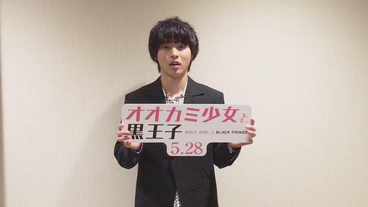 ドSの山崎賢人!映画「オオカミ少女と黒王子」が公開