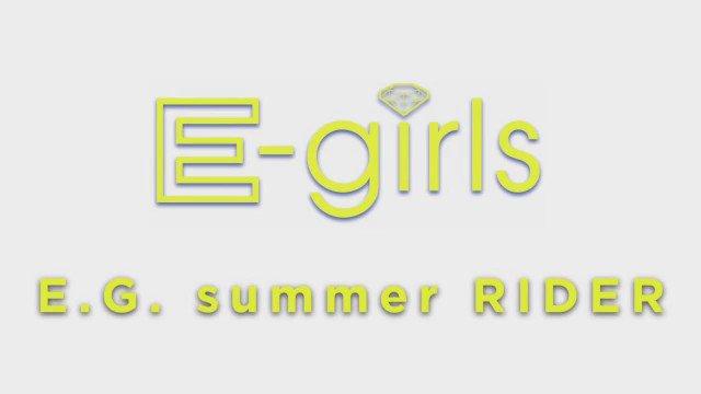 7/20リリース E-girls「E.G.summer RIDER」 MV解禁  200%熱い夏を乗りこなそう!Shizuka  https://t.co/Ybp8JqiUko  #E_girls #EG_summer_RIDER https://t.co/YdRl5a5Elx