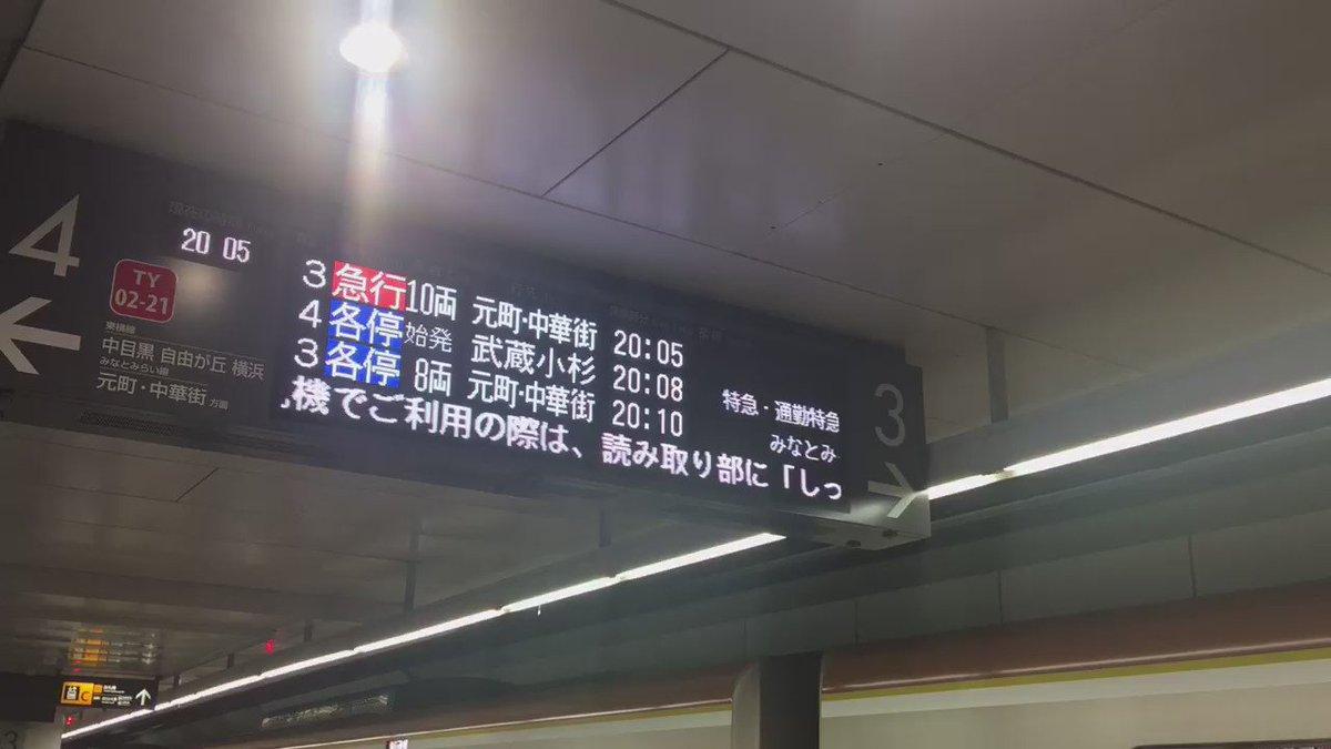 今日から期間限定で渋谷駅東横線ホームの発車メロディがドラクエ序曲になるということで帰りがけに寄ってみた https://t.co/ZEiKKVIdYg