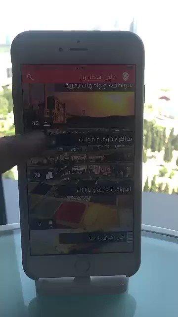 للايفون   برنامج لاسطنبول يعطيك معلومات...