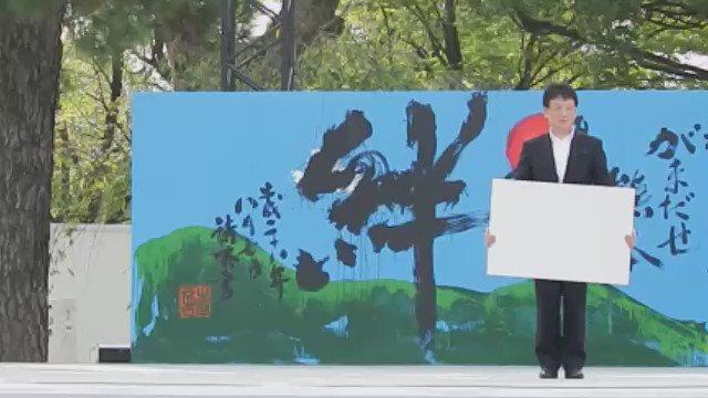 ひごまるの「熊本城復興本部長」就任式。 大西市長より辞令の交付を受けました! https://t.co/HOP7cyGJg9