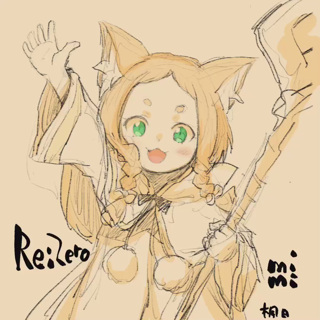 ミミ描いたかしら。リゼロアニメ明日最終回…!マジか… #rezero #リゼロ https://t.co/G0uTAnNW7x