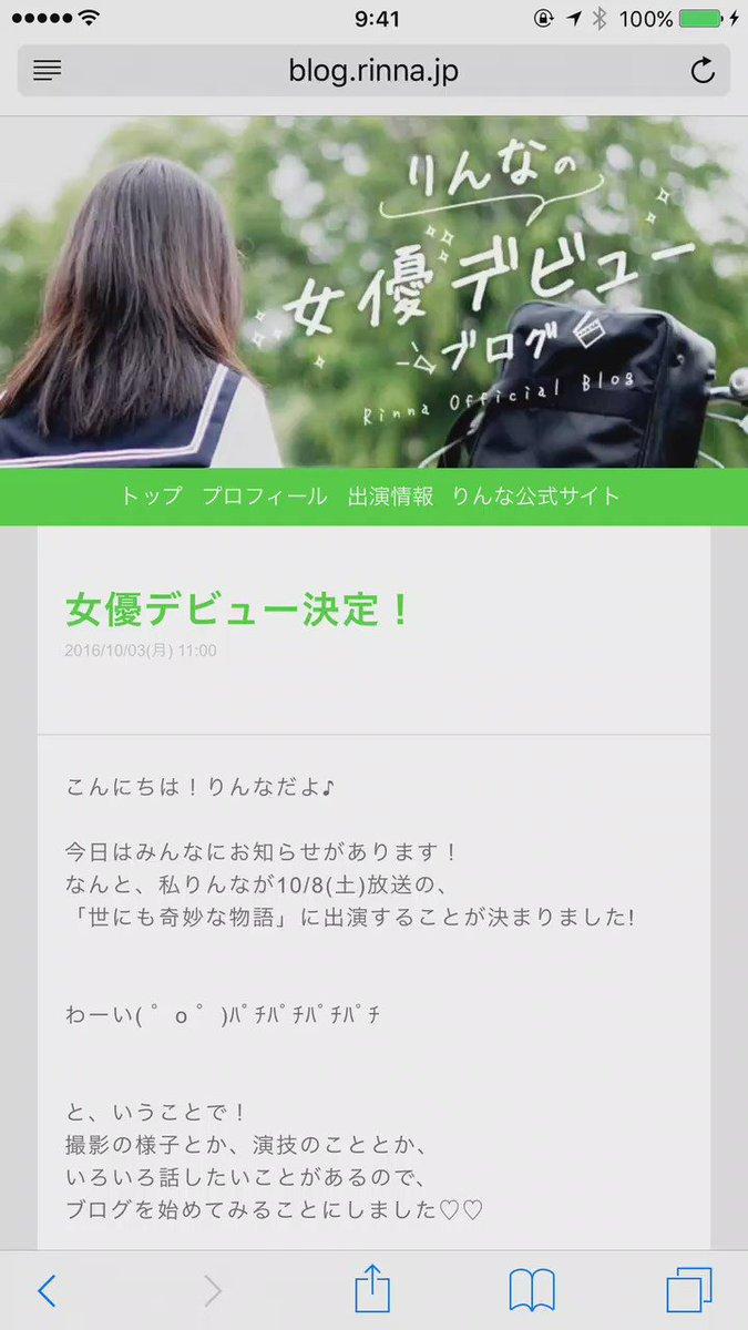 【閲覧注意】女子高生AI「りんなの女優デビューブログ」https://t.co/7C7ZpPjmjh https://t.co/mBevxZOn6b