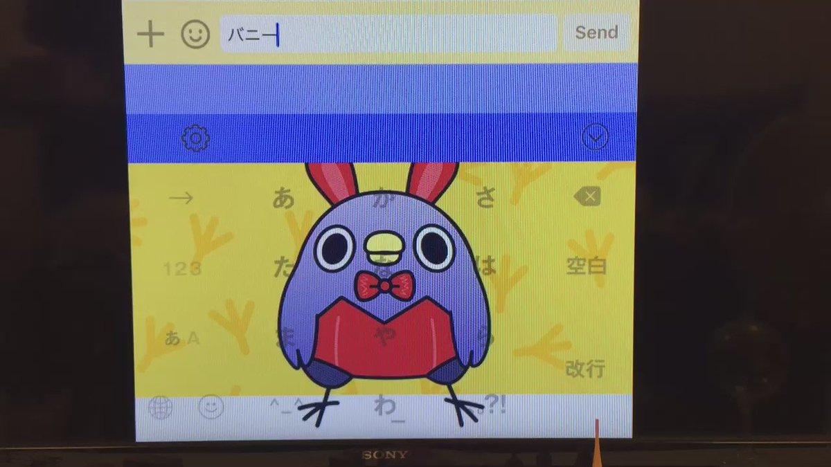 嫁氏が買ったキーボードアプリがやばい https://t.co/KUZ4wMKm32