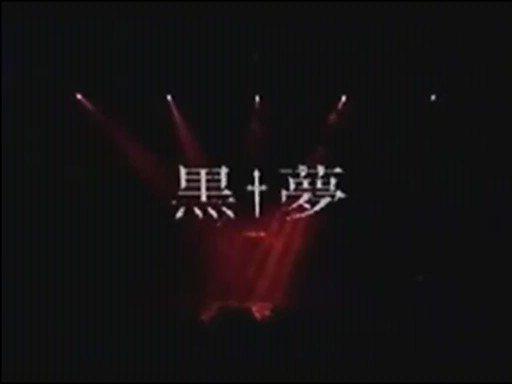 黒夢 - 親愛なるDEATHMASK