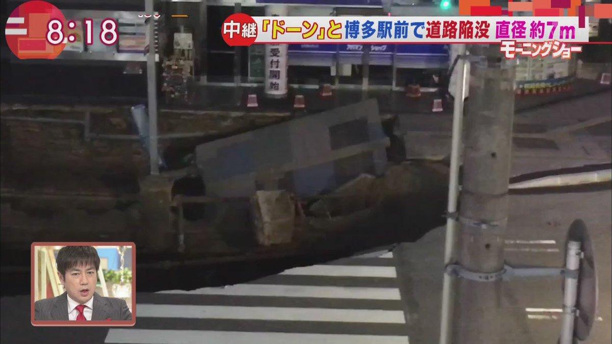 新規の地下鉄工事が原因の模様 #tvasahi #博多駅 #道路陥没
