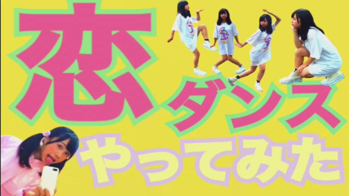 恋ダンス  1人でやってみた ぽ   #恋ダンス #逃げるは恥だが役に立つ  #ぽ