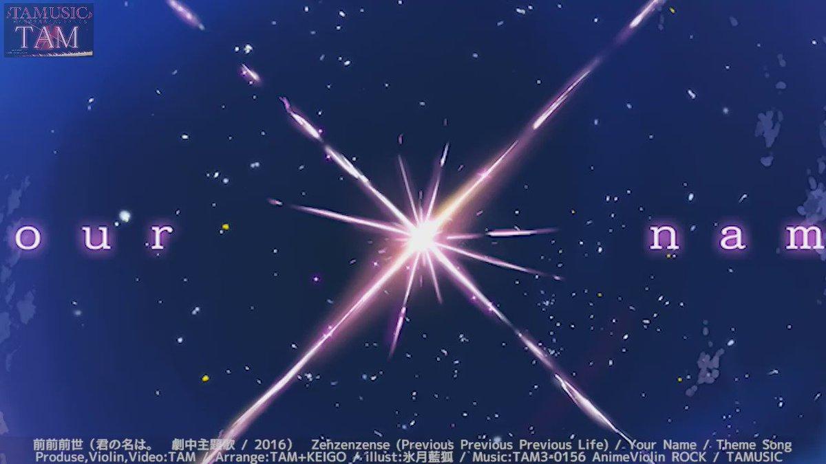 前前前世(君の名は。)バイオリンロックで演奏してみた Zenzenzense / Your Name. / Theme Song / AnimeViolin ROCK https://t.co/UEOewKA46m