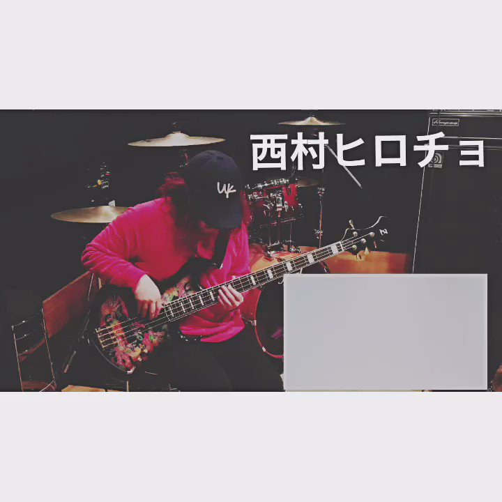 【弾いてみたよ】 西村ヒロチョさん(@ChoChoHirocho) が好きすぎて、ネタにベースを入れてみました