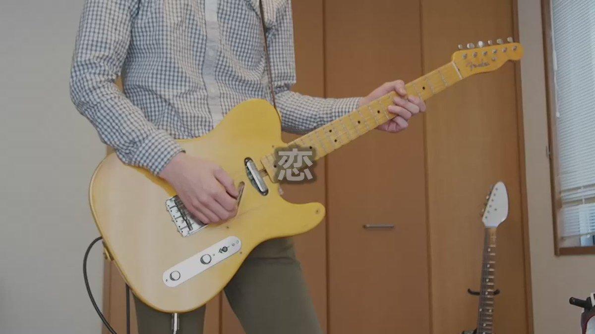 星野源の「恋」をギターで弾いてます(*´・∀・`)  動画の続きはコチラ → https://t.co/xrJZXOdx5G TAB譜はコチラ → https://t.co/QzgewFkiIR https://t.co/BjkYe0MmhU