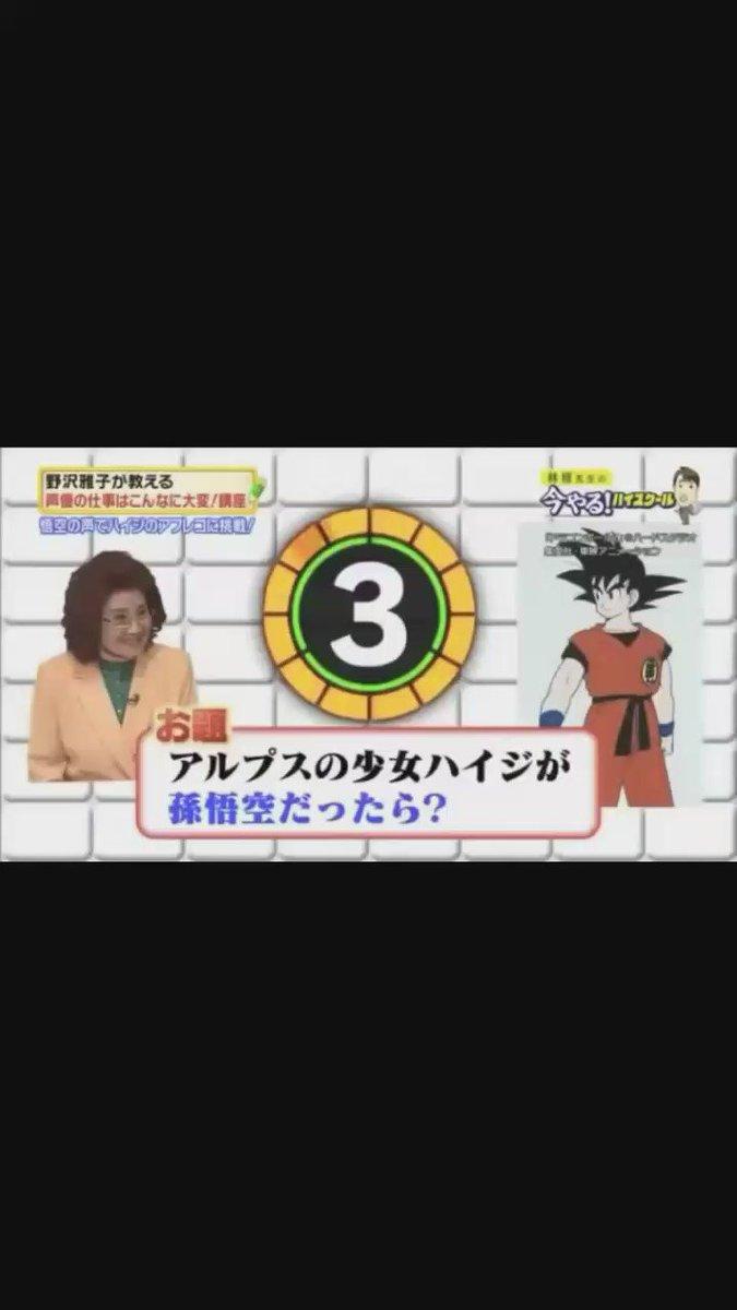 #声優総選挙 野沢さんが演じたハイジの名シーンは、かなり面白いからぜひ観てほしい
