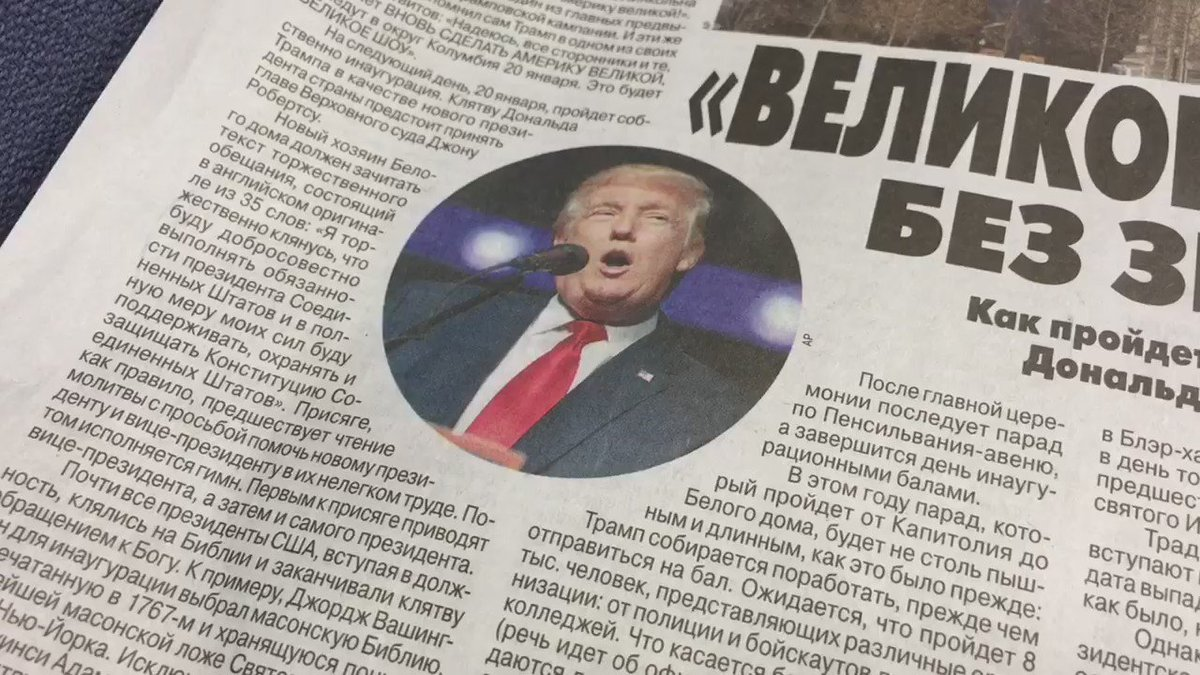 If the CIA is right  and  Russian hackers won the US election, maybe the CIA leadership should resign? Today's Russian press on Trump/hacking.