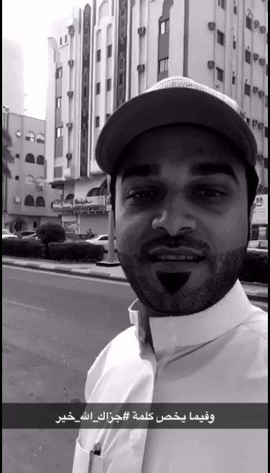 #حسنه_لاخرتك جزاك الله خير خيرا من جزاك الله الف خير https://t.co/tc7Q...