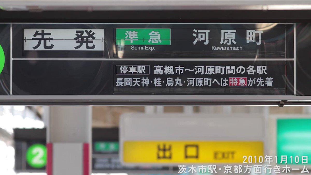 反転フラップ(パタパタ)式表示のスロー再生、先ほどの2010年当時の茨木市駅のものも1/10スローにしてみました。急行「さがのエクスプレス」の表示も見えますね。#アメトーーク pic.twitter.com/CSxxZvshR9