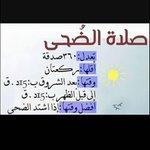 RT @gfgs_d: #اشتقنالك_يارمضان  .   🌅من أعاد هذه ال...