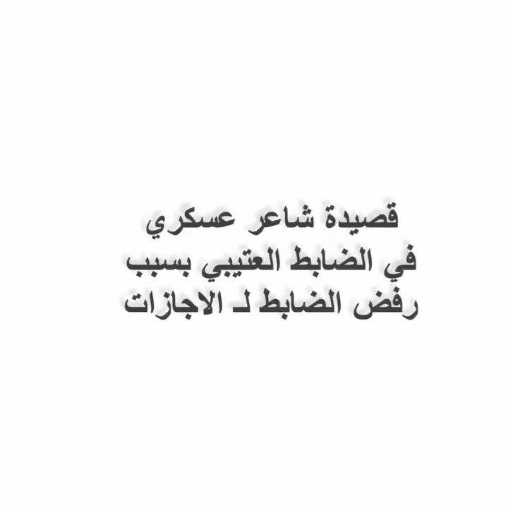 Fhd On Twitter قصيدة العسكري لـ الضابط