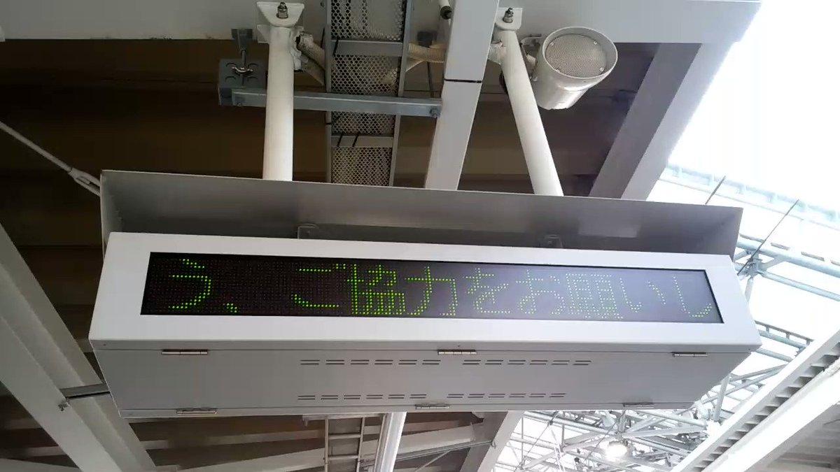 星野源の「恋」列車接近メロディー 阪神甲子園駅