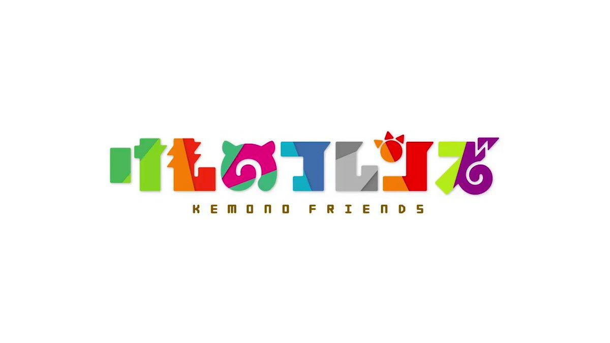 はじまった! #けものフレンズ #kemono_friends #けもフレ #kemono_anime https://t.co/DxrWn6gQEI
