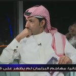 د.عبدالله الرفاعي: نحن مازلنا بحاجة الى العلاج في...