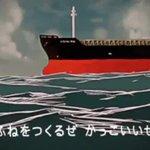 サノヤス造船㈱の企業CMほんと良いからみんな見て pic.twitter.com/LZhpQov7s…