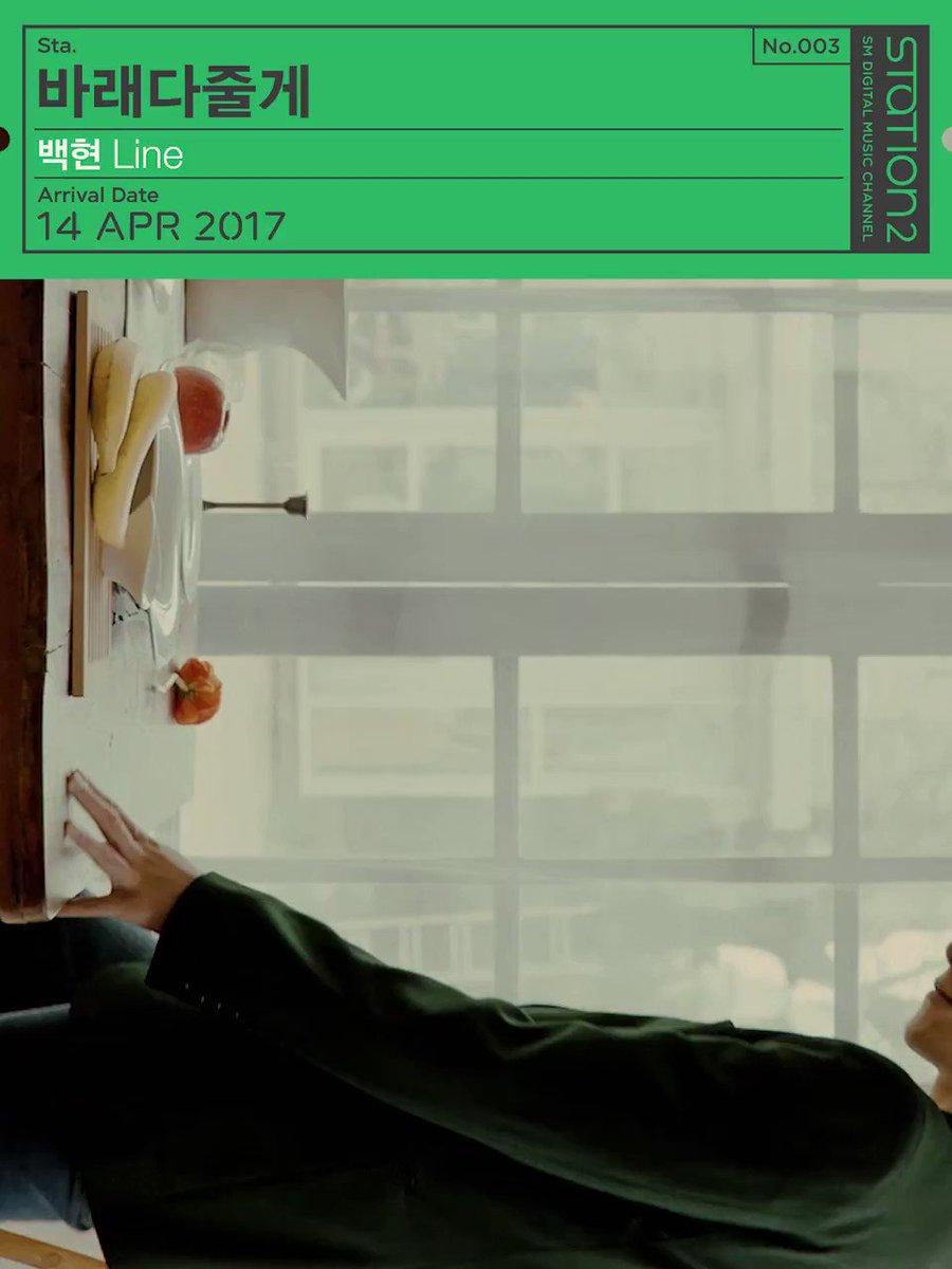 [#STATION] #EXO #BAEKHYUN '#바래다줄게(#TakeYouHome)' 2017.04.14 6PM(KST)