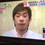 浅田真央ちゃん引退で寂しいのは分かるけど、織田くんちょっと泣きすぎw