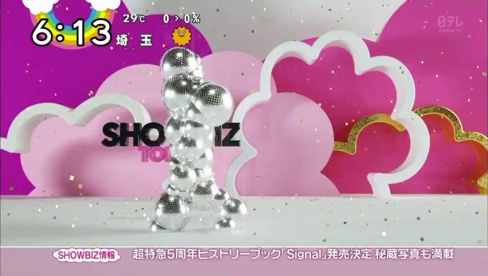 【ZIP honey 平野紫耀 平祐奈】 赤髪ーー!!!