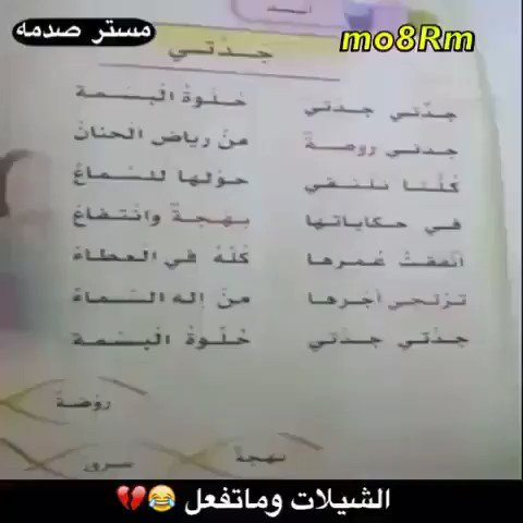 الشيلات وما تسوي https://t.co/ErjROWgdvl