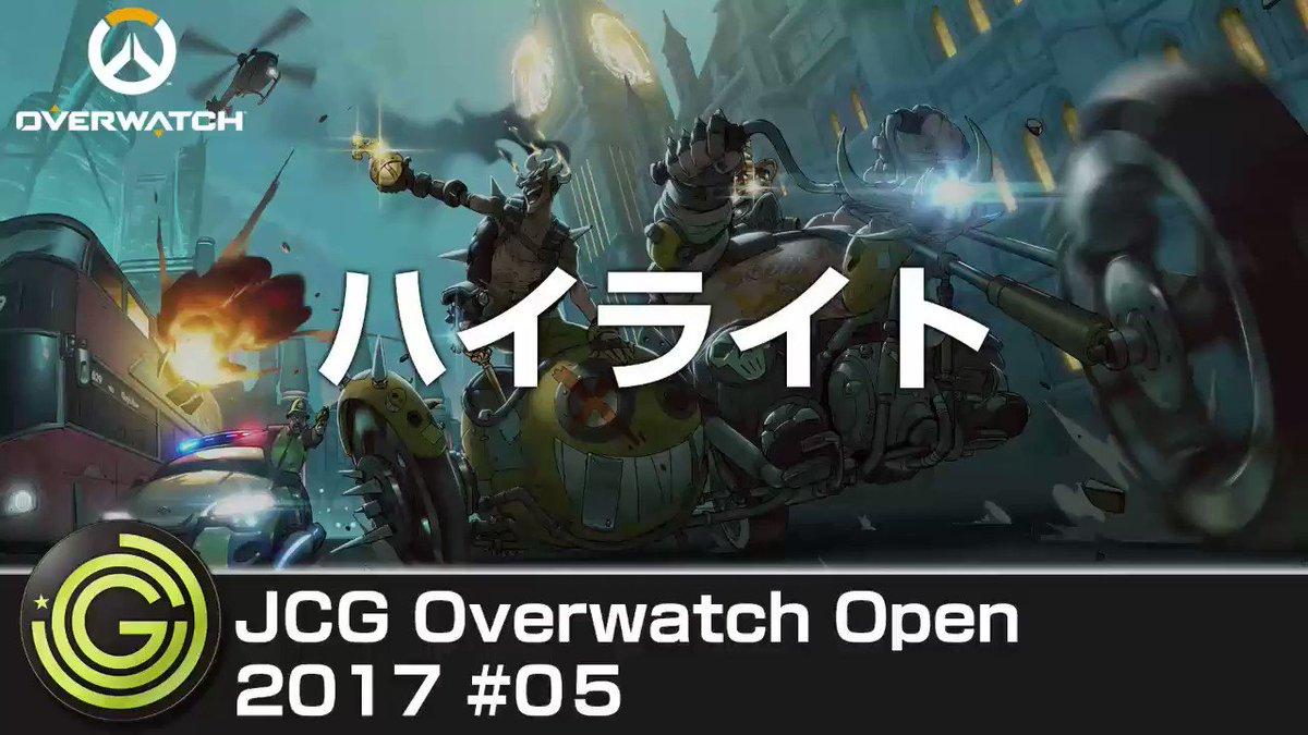 【JCG OW】JCG Open 2017 #05 準決勝OW10 vs OW03 Genjiの森、Genjiを使い見事OW10勝利!