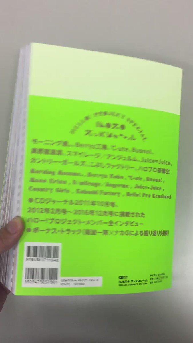 5月18日発売、CDジャーナル✖️ハロプロインタビューのアーカイブ本『ハロプロ スッペシャ〜ル』、先行して数冊、見本誌あがってきました。どーん✌️ https://t.co/iL1WfwRTXg