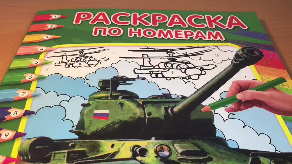 Here's a colouring book which gives little Russians a lot of information about their armed forces... https://t.co/5Xb8ekhdkg