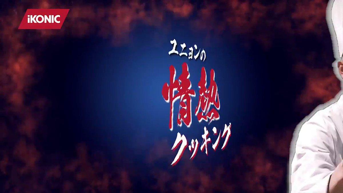 【#iKON】 ★ファンクラブ★ ユニョンの情熱クッキング🔥 今回は何を作ったのでしょうか…👨🍳✨  近日ファンクラブサイトにて公開!! お楽しみに♪  https://t.co/b69uLkMPR0