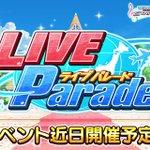 期間限定イベント「LIVE Parade」の開催が決定しました!ツアーで全国を巡りながら、自分の好き…