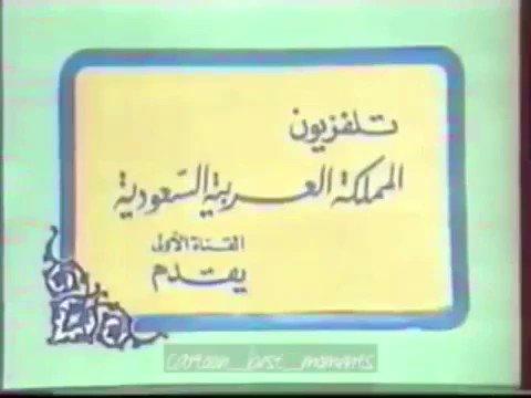 تلفزيون قديم على تويتر من قديم و نوادر التلفزيون السعودي مسابقة شهر رمضان المبارك للكبار في التسعينات الهجرية تقريبا رمضان