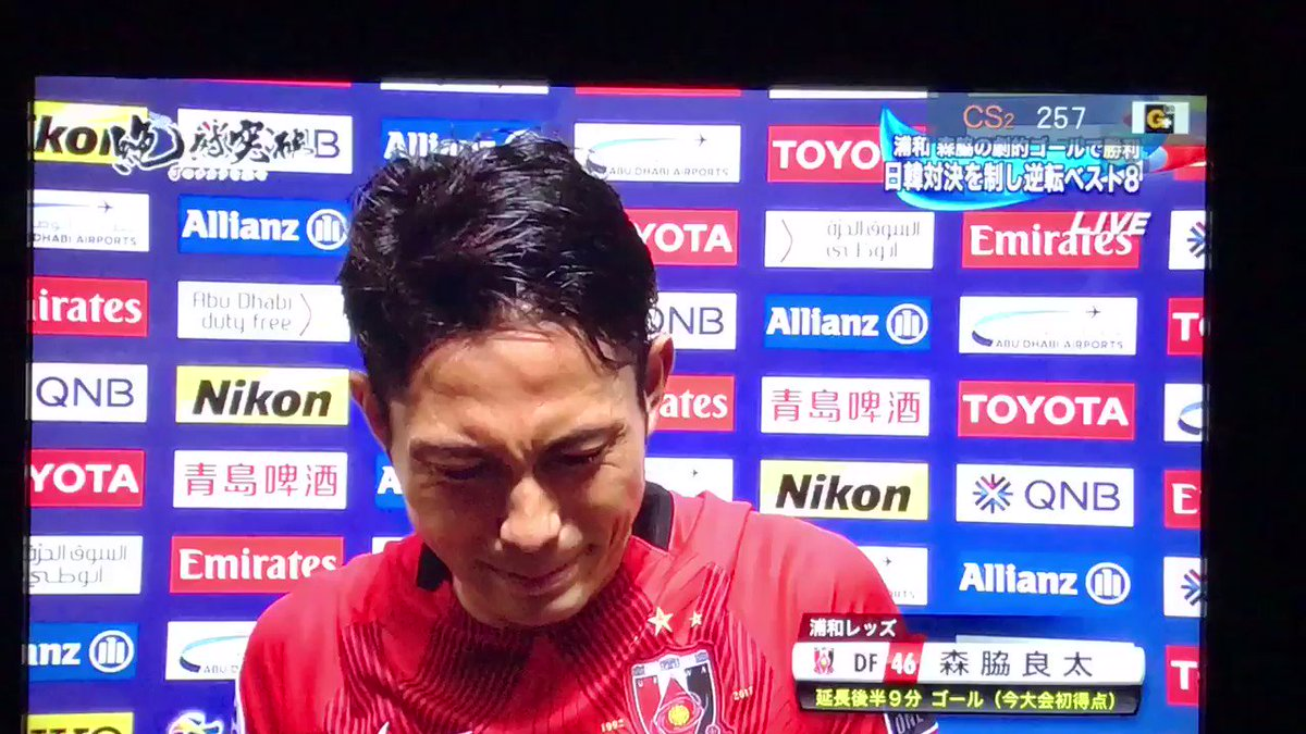 森脇良太、涙のインタビュー。 https://t.co/eZyZ4Q6leW