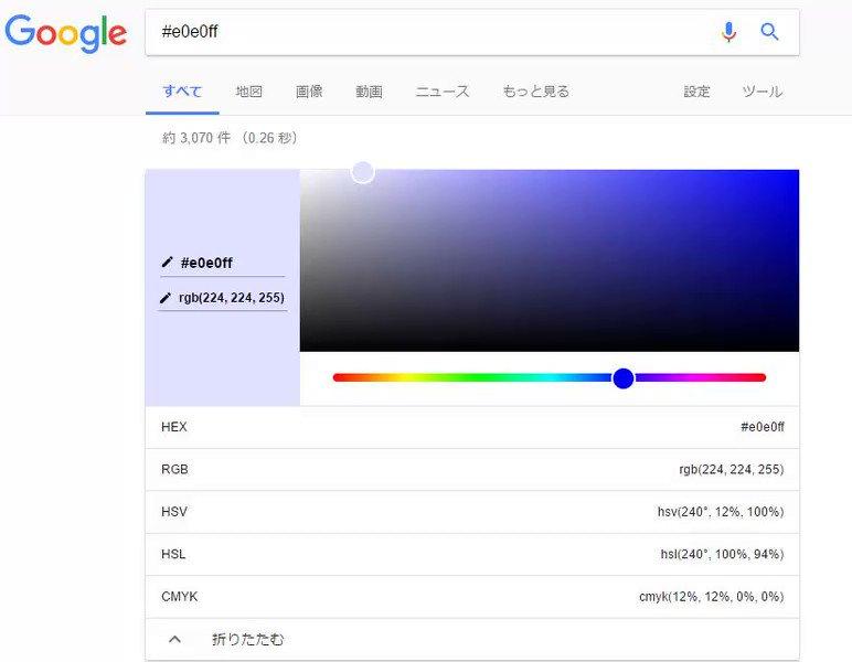 Googleがまた頭おかしいもの実装してる…… グラフィカルだし数値入力もできるしRGBとCMYK対応が見れる…… https://t.co/S3c3N6LufQ