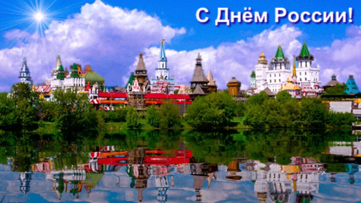 Днем, картинки анимации россии