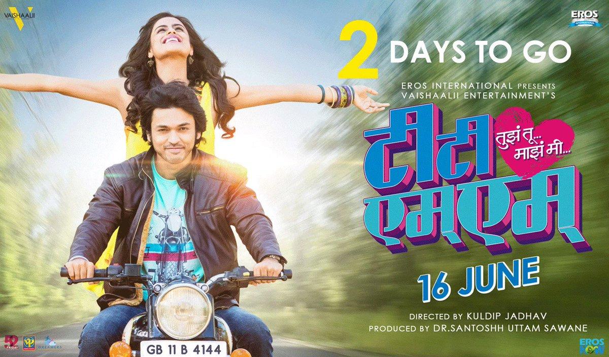 आम्ही तुम्ही आणि टी टी एम एम, नक्की बघा जवळच्या चित्रपट गृहात १६ जून पासून ! #TTMM #16June  @FindingNeha @lalit_prabhakar