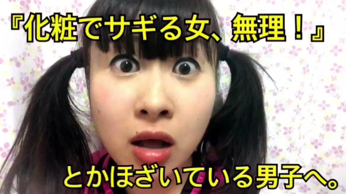 『化粧でサギる女、無理〜!』 とかほざいている男子へ送る動画。