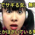 『化粧でサギる女、無理〜!』とかほざいている男子へ送る動画。 pic.twitter.com/QJl…