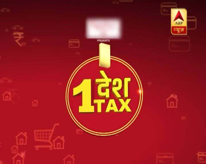 #1देशएकटैक्स : Do not miss ABP News' 'GST Sammelan' tomorrow 10 AM onw...
