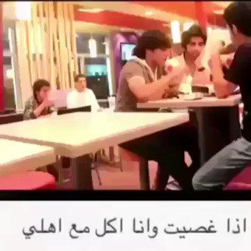#نطالب_بمطاعم_24ساعه   اذا غصيت وانا اكل...