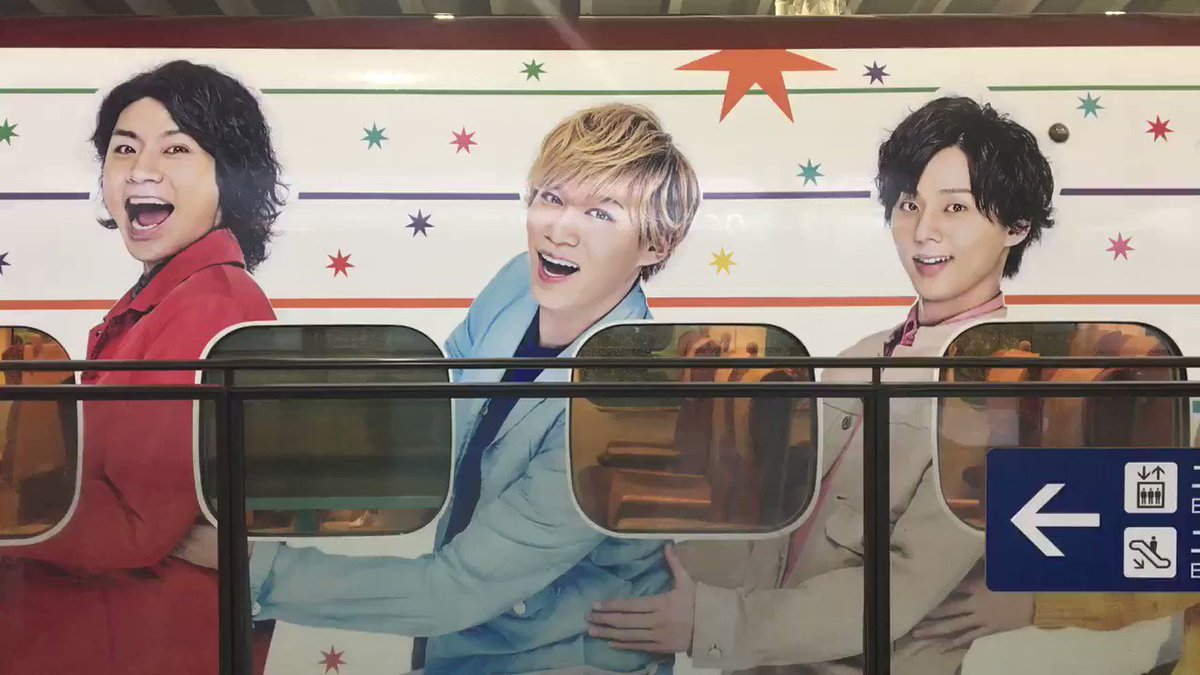 キスマイ新幹線 一番列車出発しました♪ #キスマイクマモトオオイタ