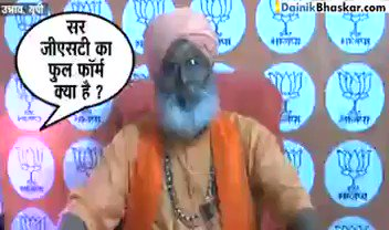 """Sakshi Maharaj, BJP MP was asked the full-form of #GST . Yes, this is the """"reforms"""" you allegedly voted for."""