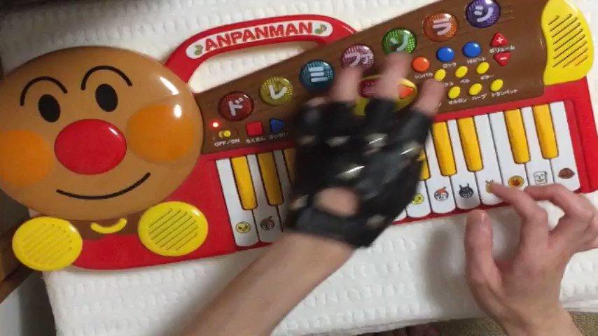 近所の子供から借りたアンパンマンキーボードで遊んでたら邪悪なボス戦っぽい曲が誕生した(笑)