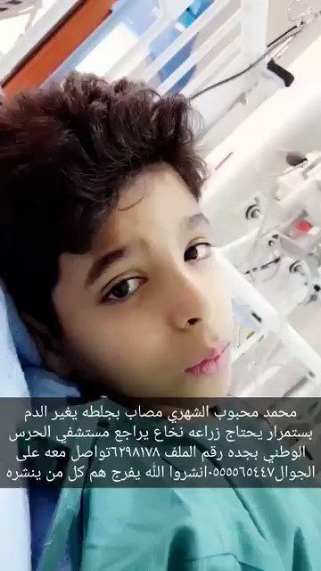 حالة إنسانية | طفل مصاب بجلطة يغير الدم بستمرار يحتاج زراعة نخاع في مستشفى الحرس بجدة،اتمنى يوصل هالمقطع لمن عنده القدرة على مساعدته #رتويت