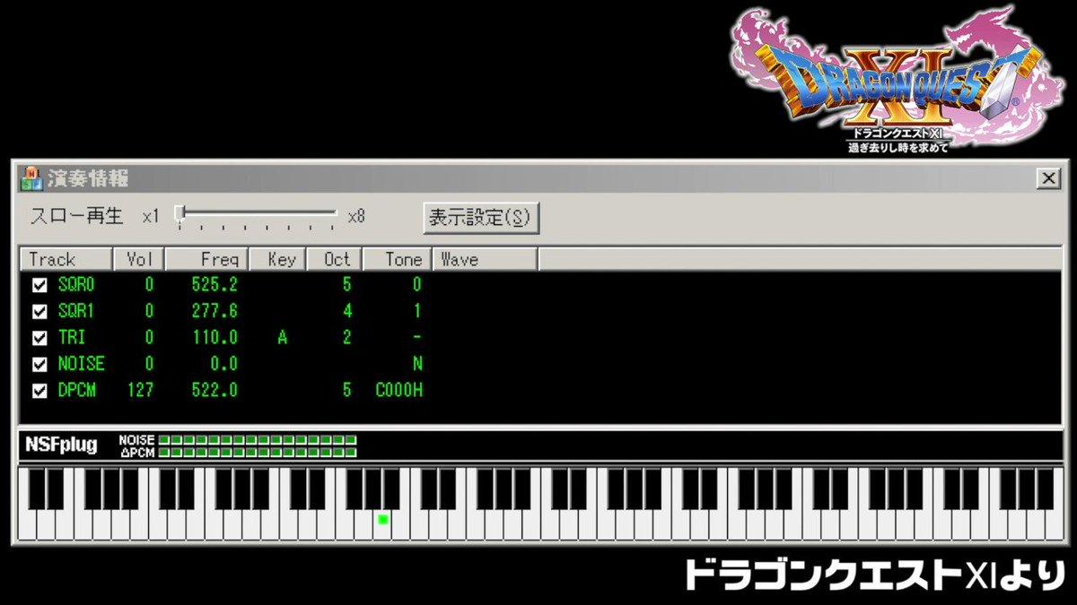 【動画アップ】 ドラクエ11のイベント戦闘曲をファミコン音源でアレンジしてみた。  #ドラクエ11 #ドラゴンクエスト11 #DQ11 https://t.co/JX6P5OPsom
