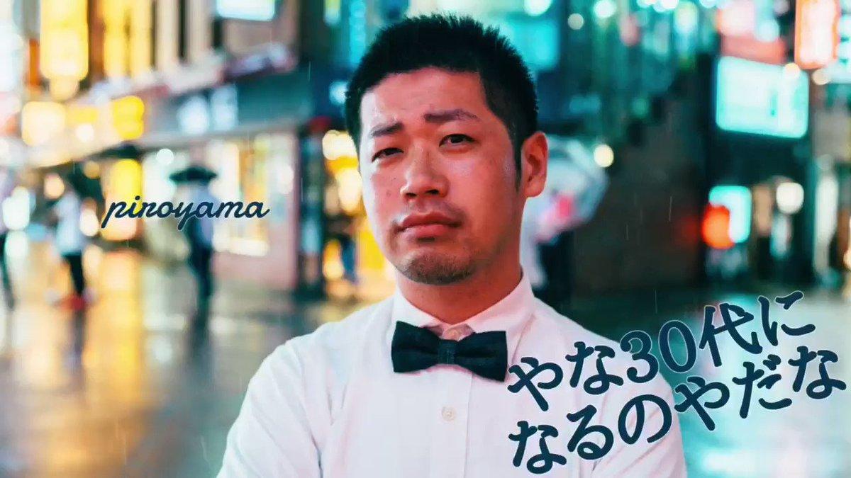 【②】「やな30代になるのやだな」という曲を作りました!僕が20代で暮らした東京の街を回ってビデオを撮りました。見てね〜!!! https://t.co/BKWMt80B4u