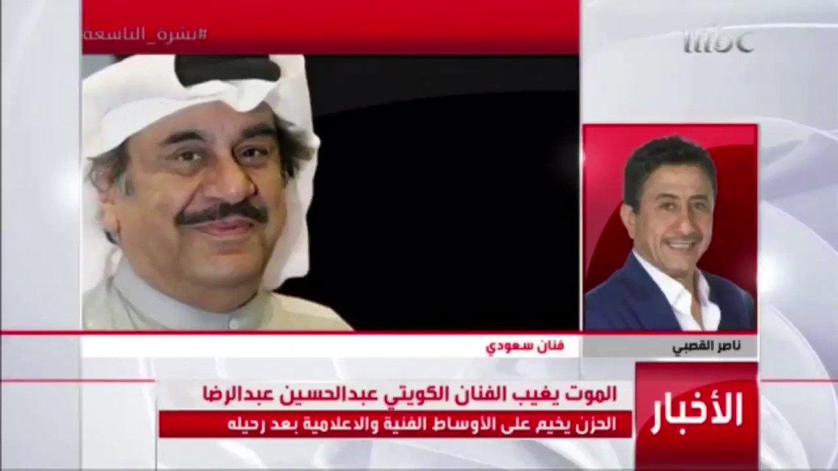 ناصر القصبي يجهش بالبكاء حزناً على رحيل...